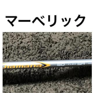 キャロウェイゴルフ(Callaway Golf)のキャロウェイ マーベリック日本仕様純正 ディアマナ50 SRシャフト‼️(クラブ)