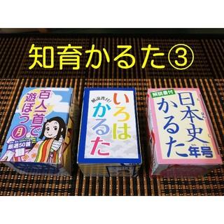 【知育かるた③】百人一首&日本史セット(知育玩具 歴史)(カルタ/百人一首)