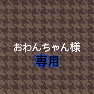 ザランページ(THE RAMPAGE)のおわんちゃん様 専用(国内アーティスト)