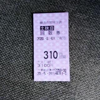 同梱専用 横浜市営地下鉄普通回数券 310円一枚 +50円(鉄道乗車券)