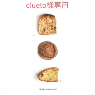 clueto様専用(バスマット)
