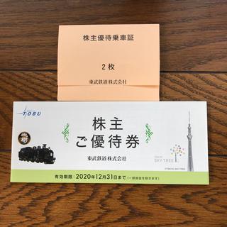 東武鉄道 株主優待(鉄道乗車券)