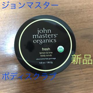 ジョンマスターオーガニック(John Masters Organics)の【新品】ジョンマスターオーガニック L&L  フレッシュボディスクラブ(ボディスクラブ)
