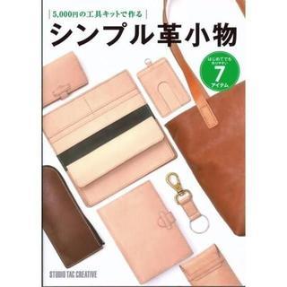 5,000円の工具キットで作るシンプル革小物 定価2,500円(型紙/パターン)