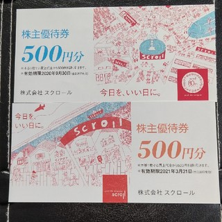スクロール株主優待券1000円分(ショッピング)