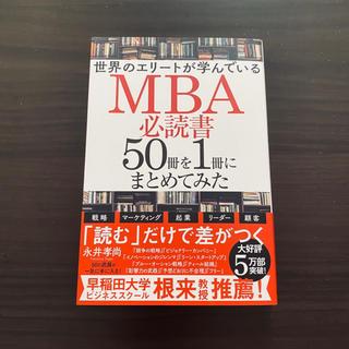 角川書店 - 世界のエリートが学んでいるMBA必読書50冊を1冊にまとめてみた