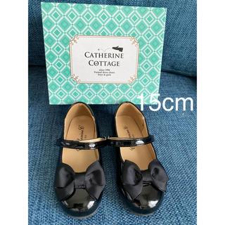 キャサリンコテージ(Catherine Cottage)のフォーマルシューズ 女の子 フォーマル靴(フォーマルシューズ)