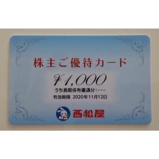 西松屋 - 西松屋 株主優待 1000円