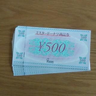ミスタードーナツ商品券(フード/ドリンク券)