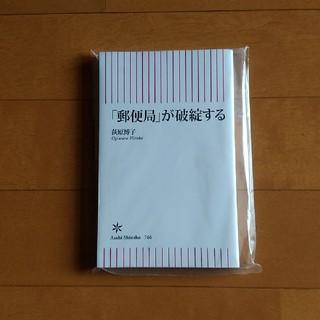 「郵便局」が破綻する(文学/小説)