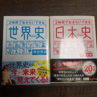 「2時間でおさらいできる日本史」「2時間でおさらいできる世界史」まとめ売り(文学/小説)