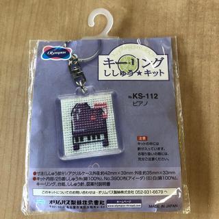 新品 手作りキット  オリムパス 刺繍  キット(型紙/パターン)