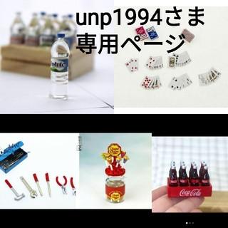 unp1994さま専用ページ(ミニチュア)
