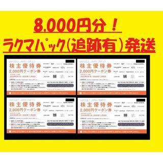 アズールバイマウジー(AZUL by moussy)の★最新 8000円分! バロックジャパンリミテッド 株主優待券  (その他)