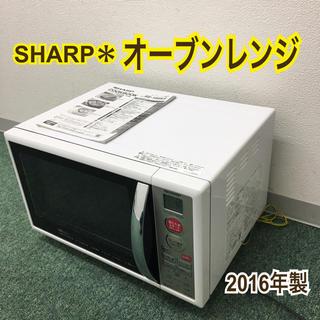 送料込み*シャープ  オーブンレンジ 2016年製*(電子レンジ)