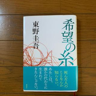 コウダンシャ(講談社)の希望の糸(文学/小説)