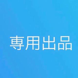 ☆専用(その他)