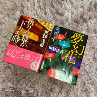 2冊セット 夢幻花 祈りの幕が下りる時 加賀恭一郎シリーズ(文学/小説)