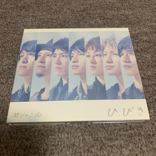 カンジャニエイト(関ジャニ∞)のひびき 初回限定盤(ポップス/ロック(邦楽))