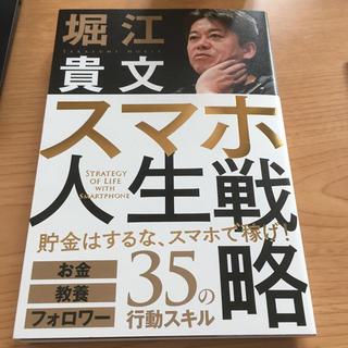 【新品未使用】スマホ人生戦略35の行動スキル