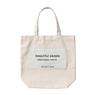beautiful people - beautifulpeople トートバッグ ecru 新品未使用