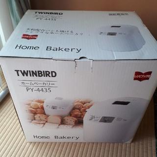 TWINBIRD - ホームベーカリー