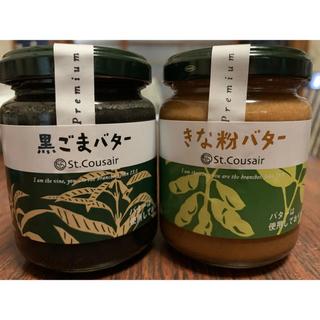 サンクゼール 黒ごまバター&きな粉バター(缶詰/瓶詰)