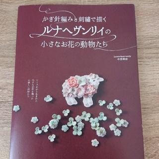 かぎ針編みと刺繍で描くルナヘヴンリィの小さなお花の動物たち(趣味/スポーツ/実用)