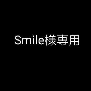 Smile様専用(その他)