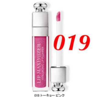 Christian Dior - ディオール 限定 マキシマイザー 019 トーキョーピンク 新品未使用