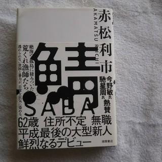鯖(文学/小説)