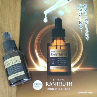 ラントゥルース RANTRUTH 卵殻膜ブースターセラム美容