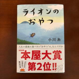 ライオンのおやつ 小川 糸 本屋大賞2位(文学/小説)