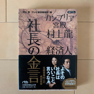 カンブリア宮殿村上龍×経済人社長の金言(文学/小説)
