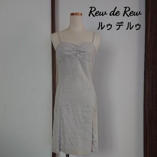 Rew de Rew - Rew de Rew ルゥデルゥ ワンピース オフホワイト ルーデルー ワンピ