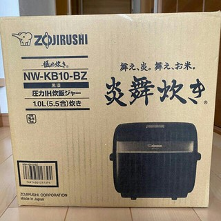 象印 - 象印炊飯器 炎舞炊き新品未開封 ZOJIRUSHI NW-KB10-BZ