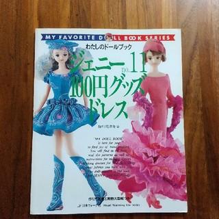 わたしのドールブック ジェニ- no.11(趣味/スポーツ/実用)