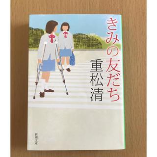 きみの友だち(文学/小説)