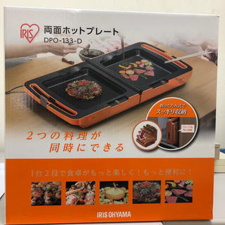 アイリスオーヤマ(アイリスオーヤマ)のアイリスオーヤマ 両面ホットプレート オレンジ色(ホットプレート)