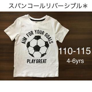 エイチアンドエム(H&M)の新品▪️H&M サッカーボール スパンコールリバーシブルTシャツ*110 115(Tシャツ/カットソー)