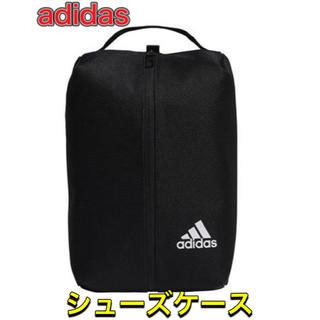 adidas - adidas アディダス シューズケース バッグ ブラック