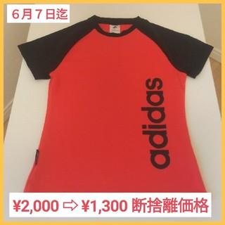アディダス(adidas)の早い者勝ち☆6月7日まで断捨離価格 : ¥2,000 ⇨【¥1,300】(Tシャツ(半袖/袖なし))