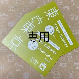 専用 東京サブウェイチケット72時間2枚(鉄道乗車券)