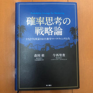 角川書店 - 確率思考の戦略論