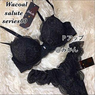ワコール(Wacoal)のWacoal🍀🌸saluteシリーズ00Pアップブラソングセット(ブラ&ショーツセット)