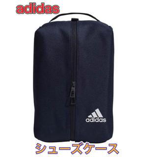 アディダス(adidas)のadidas アディダス シューズケース バッグ ネイビー(その他)
