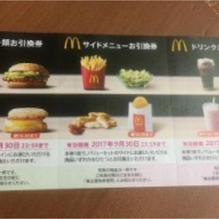 マクドナルド 株主優待券 10セット(フード/ドリンク券)