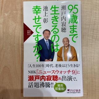 【新品美品】95歳まで生きるのは幸せですか?(文学/小説)