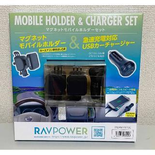 コストコ(コストコ)の新品 ★ コストコ RAVPOWER モバイルホルダー 急速充電 セット(車内アクセサリ)