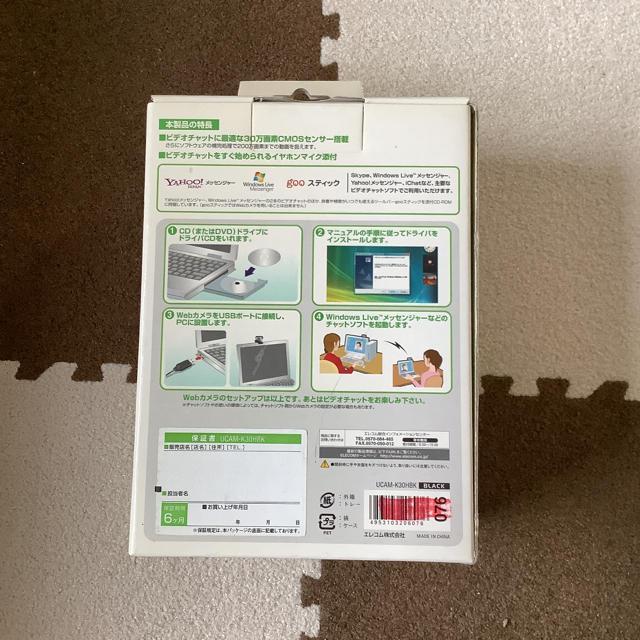 ELECOM(エレコム)のELECOM UCAM-K30HBK スマホ/家電/カメラのPC/タブレット(PC周辺機器)の商品写真